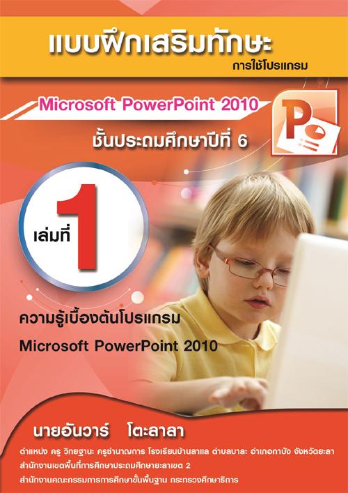 แบบฝึกเสริมทักษะการใช้โปรแกรม Microsoft PowerPoint 2010 ผลงานครูอันวาร์ โตะลาลา