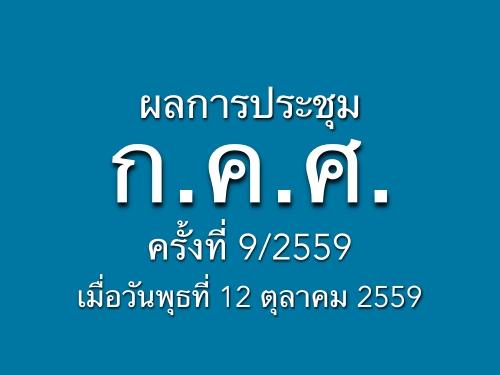 ผลการประชุม ก.ค.ศ. ครั้งที่ 9/2559 วันพุธที่ 12 ตุลาคม 2559