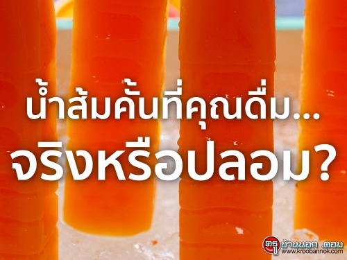 น้ำส้มคั้นที่คุณดื่ม...จริงหรือปลอม?