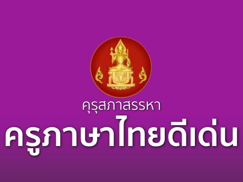 คุรุสภาสรรหาครูภาษาไทยดีเด่น เพื่อรับเข็มรางวัลเชิดชูเกียรติจารึกพระนามาภิไธยย่อ สธ ประจำปีพุทธศักราช 2560