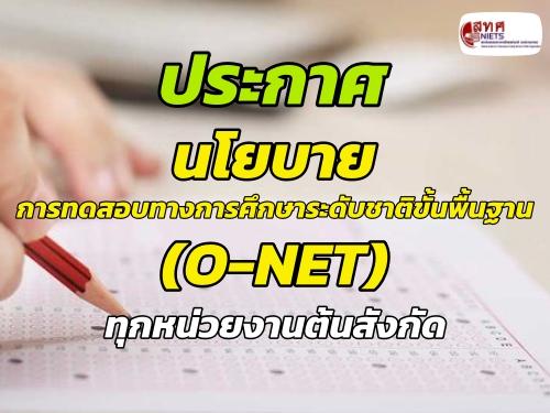 ประกาศ เรื่อง นโยบายการทดสอบทางการศึกษาระดับชาติขั้นพื้นฐาน (O-NET) ทุกหน่วยงานต้นสังกัด