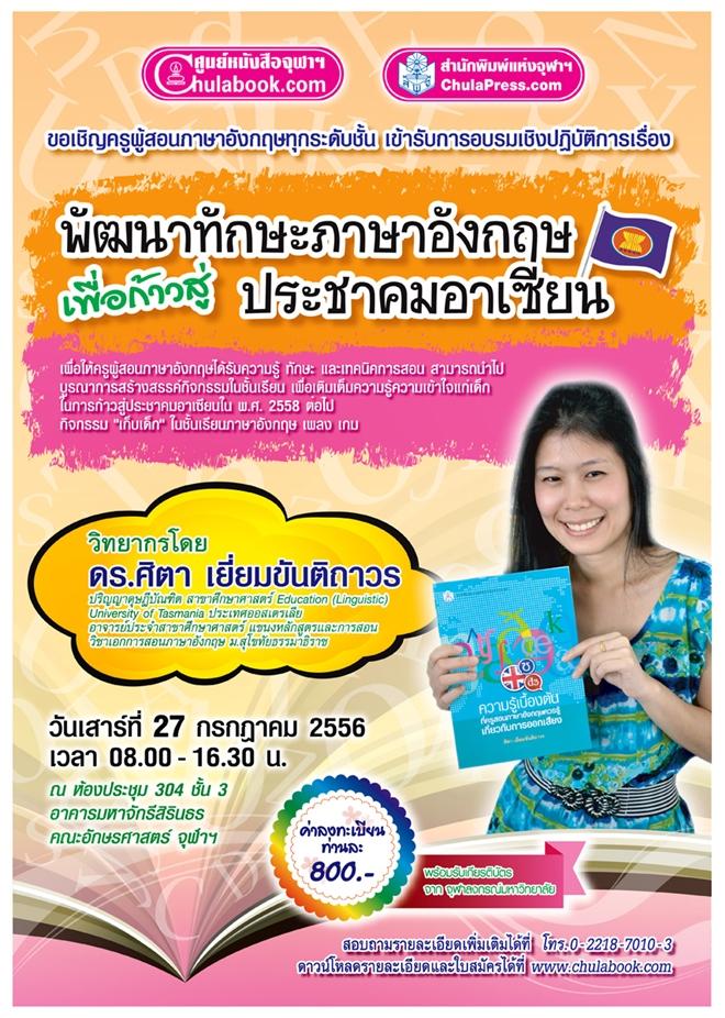 เชิญเข้าร่วมโครงการอบรมครูผู้สอนภาษาอังกฤษ หัวข้อ พัฒนาทักษะภาษาอังกฤษ เพื่อก้าวสู่ประชาคมอาเซียน