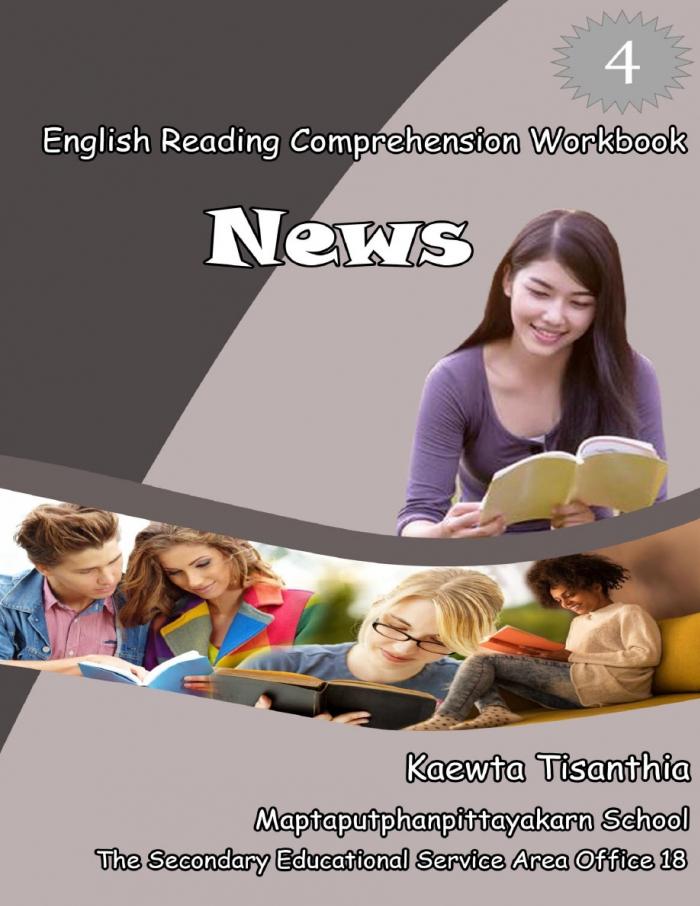 แบบฝึกเสริมทักษะเพื่อพัฒนาการอ่านภาษาอังกฤษเพื่อความเข้าใจ English Reading Comprehension Workbook 4 เรื่อง News ผลงานครูแก้วตา ติสันเทียะ