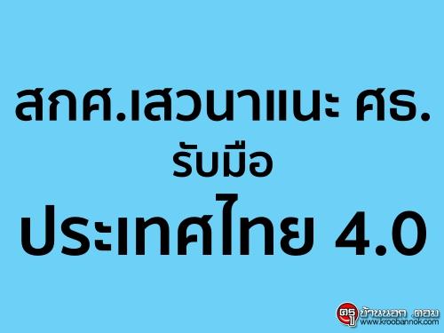 สกศ.เสวนาแนะ ศธ. รับมือประเทศไทย 4.0