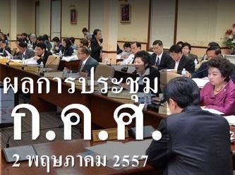 ผลการประชุม ก.ค.ศ. ครั้งที่ 5/2557