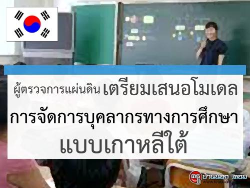 ผู้ตรวจการแผ่นดิน เตรียมเสนอโมเดลการจัดการบุคลากรทางการศึกษาแบบเกาหลีใต้
