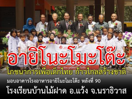 """พิธีรับมอบอาคารโรงอาหารอายิโนะโมะโต๊ะ หลังที่ 90  ภายใต้โครงการ """"อายิโนะโมะโต๊ะ โภชนาการเพื่อเด็กไทย ก้าวไกลสร้างชาติ"""" โรงเรียนบ้านไม้ฝาด จ.นราธิวาส"""