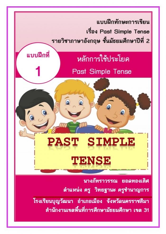 แบบฝึกทักษะการเขียน เรื่อง Past Simple Tense รายวิชาภาษาอังกฤษ ชั้นมัธยมศึกษาปีที่ 2 ผลงานครูภัทราวรรณ ยอดทองเลิศ