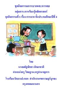 ชุดกิจกรรมการบวกและการลบ วิชาคณิตศาสตร์ ป.4 ผลงานครูธณัฐณิชชา อักษรชาติ