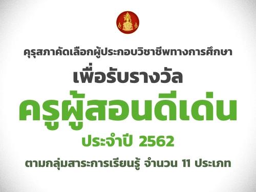 คุรุสภาคัดเลือกผู้ประกอบวิชาชีพทางการศึกษา เพื่อรับรางวัลครูผู้สอนดีเด่น ประจำปี 2562 ตามกลุ่มสาระการเรียนรู้ จำนวน 11 ประเภท