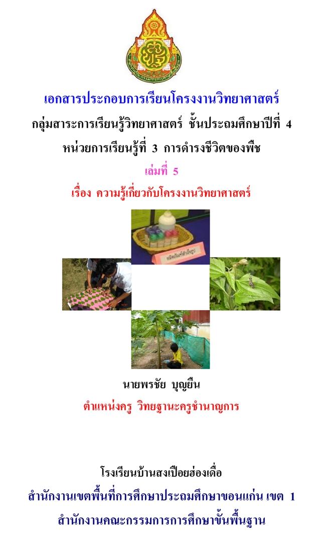 เอกสารประกอบการเรียนโครงงานวิทยาศาสตร์ การดำรงชีวิตของพืช  ป.4 ผลงานครูพรชัย  บุญยืน