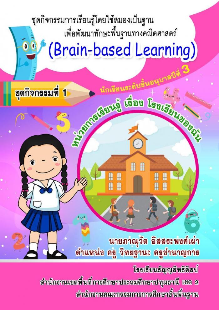 ชุดกิจกรรมการเรียนรู้โดยใช้สมองเป็นฐาน เพื่อพัฒนาทักษะพื้นฐานทางคณิตศาสตร์ของนักเรียนระดับชั้นอนุบาลปีที่ 3 ผลงานครูภาณุวัต อิสสระพงศ์เผ่า