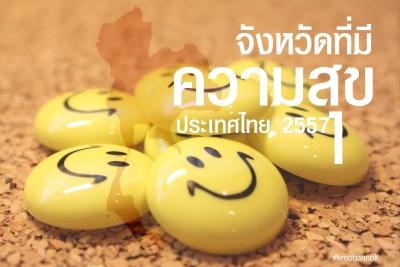 จังหวัดไหนมีความสุขมากที่สุดในประเทศไทย ปี 2557?