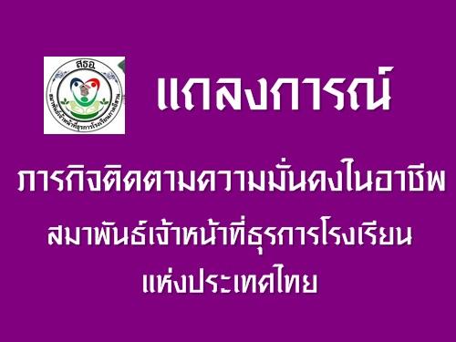 แถลงการณ์ สมาพันธ์เจ้าหน้าที่ธุรการโรงเรียนแห่งประเทศไทย ภารกิจติดตามความมั่นคงในอาชีพ