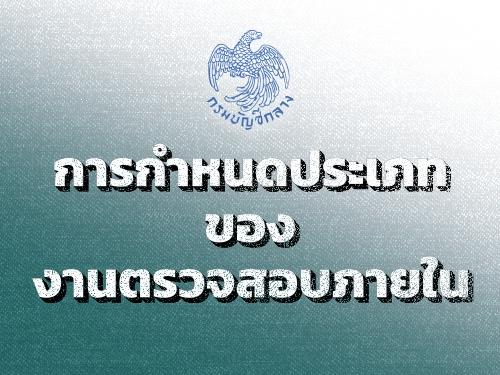 การกำหนดประเภทของงานตรวจสอบภายใน (กรมบัญชีกลาง 23 ธันวาคม 2563)
