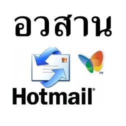 อวสาน Hotmail ไมโครซอฟท์เปิดตัว Outlook.com แล้ว