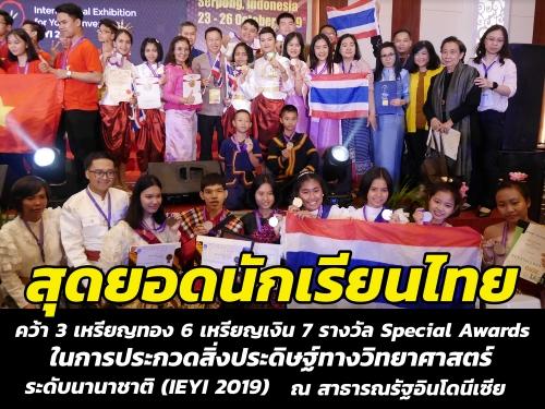 สุดยอดนักเรียนไทยคว้า 3 เหรียญทอง 6 เหรียญเงิน 7 รางวัล Special Awards ในการประกวดสิ่งประดิษฐ์ทางวิทยาศาสตร์ ระดับนานาชาติ (IEYI 2019) ที่อินโดฯ