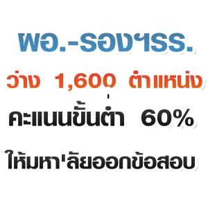 ผอ.-รองฯรร.ว่าง 1,600ตำแหน่ง คะแนนขั้นต่ำ 60% ให้มหาลัยออกข้อสอบ