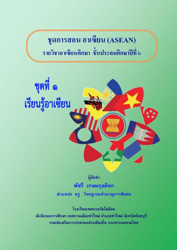 ชุดการสอน อาเซียน (ASEAN) ป.6 ผลงานครูพัชรี เกษมกุลดิลก