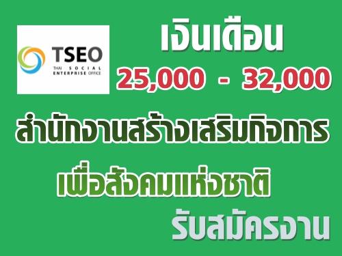 สำนักงานสร้างเสริมกิจการเพื่อสังคมแห่งชาติ เปิดรับสมัครงาน 6 อัตรา เงินเดือน 25,000-32,000 บาท!