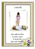 E-Book เรื่อง ระบบหายใจ วิชาสุขศึกษา ผลงานครูสุจารีย์ นิจจันพันธ์ศรี