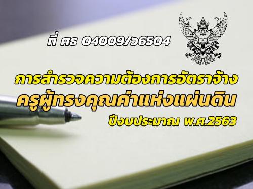 สพฐ.สำรวจความต้องการอัตราจ้างครูผู้ทรงคุณค่าแห่งแผ่นดิน ปีงบประมาณ พ.ศ.2563