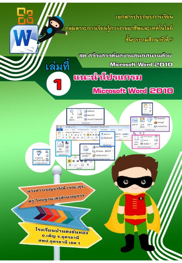 เอกสารประกอบการเรียน ชุด สร้างสรรค์ผลงานสนุกสนานด้วย Microsoft Word 2010 ผลงานครูเบญจาริณี เรณะสุระ