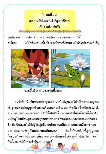 ภาษาไทย ม.1 การอ่านจับใจความสำคัญจากนิทาน ผลงานครูฟองจันทร์  อินทวงศ์
