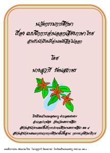 แบบฝึกการอ่านออกเสียงภาษาไทย สำหรับนักเรียนที่อ่านหนังสือไม่ออก ผลงานครูสุวารี รัตนสถาพร