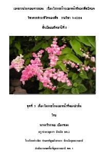 เอกสารประกอบการสอนวิชาการดำรงชีวิตของพืช ม.5 ผลงานครูฉวีวรรณ เมืองซอง