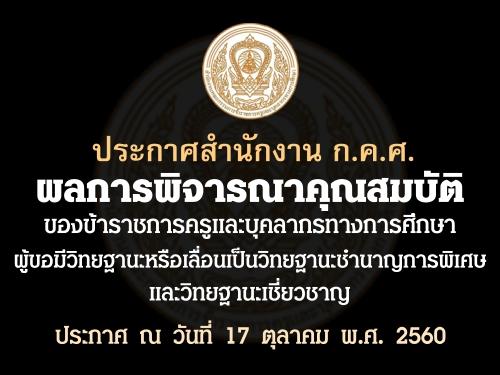ผลการพิจารณาคุณสมบัติฯ ผู้ขอมีวิทยฐานะหรือเลื่อนเป็นวิทยฐานะชำนาญการพิเศษและวิทยฐานะเชี่ยวชาญ ประกาศ ณ วันที่ 17 ตุลาคม พ.ศ. 2560