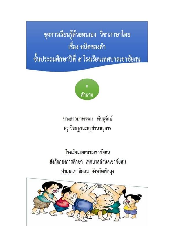ชุดการเรียนรู้ด้วยตนเอง (ภาษาไทย ป.5) ผลงานครูนวพรรณ พันธุรัตน์
