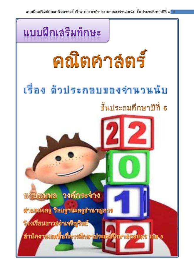 แบบฝึกทักษะคณิตศาสตร์ เรื่อง ตัวประกอบของจำนวนนับ ป.6 ผลงานครูนพพล วงศ์กระจ่าง