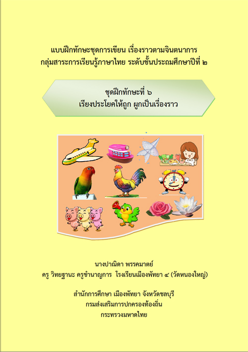 แบบฝึกทักษะชุดการเขียนเรื่องราวตามจินตนาการ กลุ่มสาระการเรียนรู้ภาษาไทย ระดับชั้นประถมศึกษาปีที่ ๒ ผลงานครูปาณิดา พรรคมาตย์