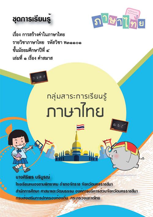 ชุดการเรียนรู้ เรื่อง การสร้างคำในภาษาไทย เล่มที่ 1 เรื่อง คำสมาส ผลงานครูศิริพร บริบูรณ์