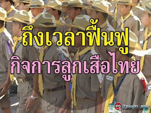 ถึงเวลาฟื้นฟูกิจการลูกเสือไทย