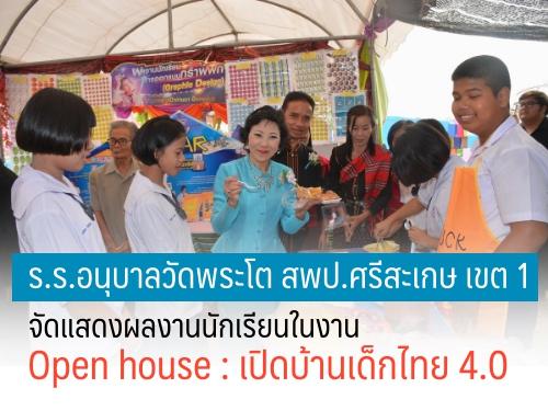 ร.ร.อนุบาลวัดพระโต สพป.ศรีสะเกษ เขต 1 จัดแสดงผลงานนักเรียนในงาน Open house : เปิดบ้านเด็กไทย 4.0