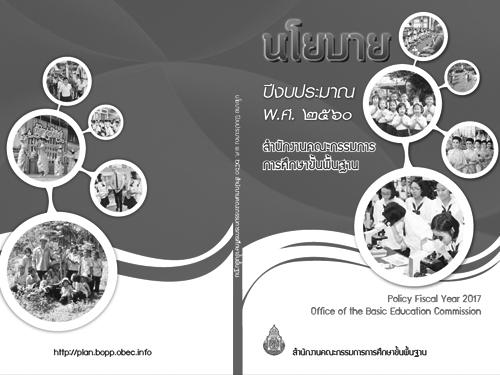หนังสือนโยบายสำนักงานคณะกรรมการการศึกษาขั้นพื้นฐาน ปีงบประมาณ พ.ศ.2560