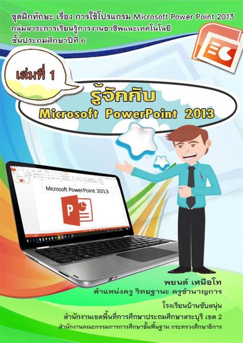 ชุดฝึกทักษะการเรียนรู้ เรื่อง การใช้โปรแกรม Microsoft PowerPoint 2013 ผลงานครูพยนต์  เหนือโท