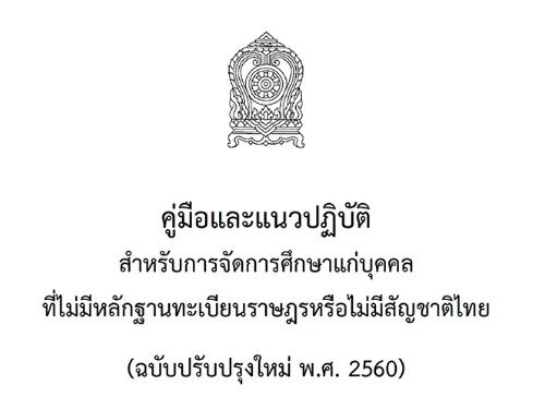 คู่มือและแนวทางปฎิบัติสำหรับการจัดการศึกษาแก่บุคคลที่ไม่มีหลักฐานทะเบียนราษฎรหรือไม่มีสัญชาติไทย (ฉบับปรับปรุงใหม่ พ.ศ.2560)