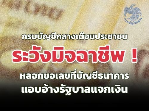 กรมบัญชีกลางเตือนประชาชน ระวังมิจฉาชีพ ! หลอกขอเลขที่บัญชีธนาคาร แอบอ้างรัฐบาลแจกเงิน