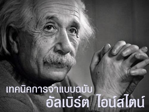 5 เทคนิคการจำแบบฉบับ อัลเบิร์ต ไอน์สไตน์