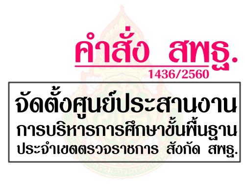 คำสั่ง สพฐ. 1436/2560 จัดตั้งศูนย์ประสานงานการบริหารการศึกษาขั้นพื้นฐานประจำเขตตรวจราชการ สังกัด สพฐ.