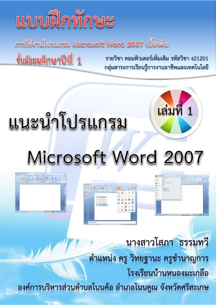 แบบฝึกทักษะการใช้งานโปรแกรม Microsoft Word 2007 เบื้องต้น ผลงานครูโสภา  ธรรมทวี