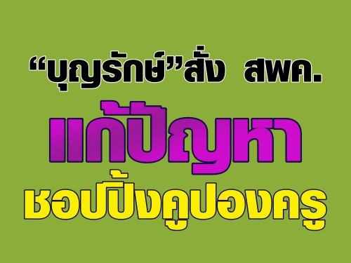'บุญรักษ์' สั่ง สพค.แก้ปัญหาช้อปปิ้งคูปองครู