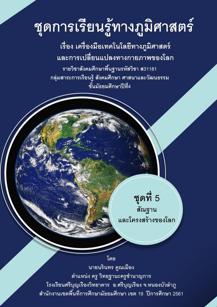 ชุดการเรียนรู้ทำงภูมิศาสตร์ เรื่อง เครื่องมือ เทคโนโลยีสารสนเทศภูมิศาสตร์ และการเปลี่ยนแปลงทางกายภาพของโลก ผลงานครูนรินทร คูณเมือง
