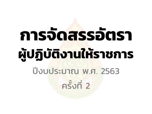 การจัดสรรอัตราผู้ปฏิบัติงานให้ราชการ ปีงบประมาณ พ.ศ. 2563 ครั้งที่ 2