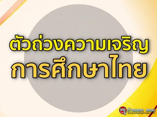 ตัวถ่วงความเจริญการศึกษาไทย