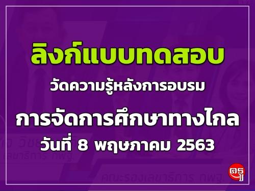 ลิงก์แบบทดสอบวัดความรู้หลังการอบรมการจัดการศึกษาทางไกล วันที่ 8 พฤษภาคม 2563