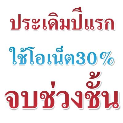 สพฐ.ประเดิมใช้ O-Net จบช่วงชั้น 30% ปีแรก